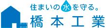 住まいの水を守る橋本工業